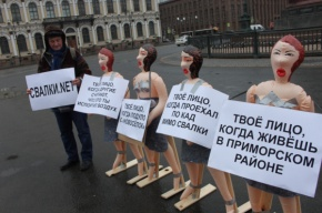 Резиновые женщины митинговали уМариинского дворца
