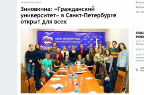 «Гражданский университет» «Единой России» закрыт для СМИ