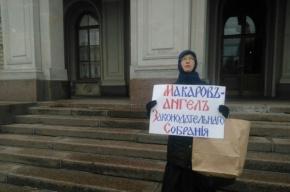 Макарова официально попросили «либо трусы надеть, либо крестик снять»