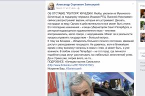 Запесоцкий оКичеджи: «Можетли кухарка управлять государством?»
