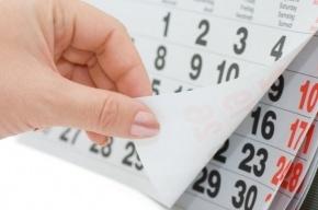 Госдума не будет менять календарь российских праздников