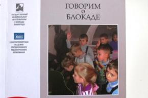 Как говорить с детьми о блокаде Ленинграда