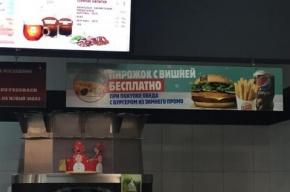Дело бесплатного пирожка: «Бургер кинг» заплатил штраф засобственную рекламу