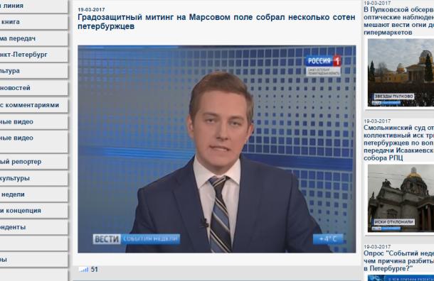 «Вести» насчитали несколько сотен участников намноготысячном митинге взащиту Петербурга