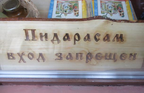 """Бизнесмен Стерлигов запретил """"пидарасам"""" посещать свое кафе в Петербурге"""
