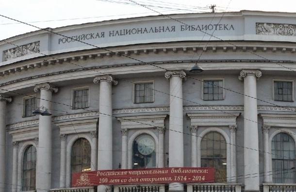 Начался суд по поводу увольнения главного библиографа РНБ Шумиловой