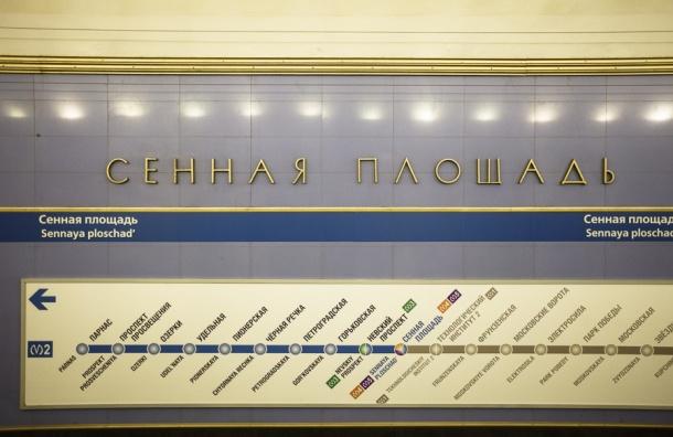 Пассажиров выводят со станции метро «Сенная»