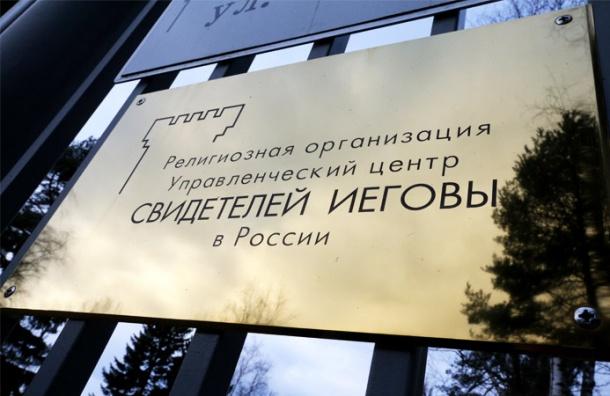 «Свидетелей Иеговы» признали в России экстремистской организацией