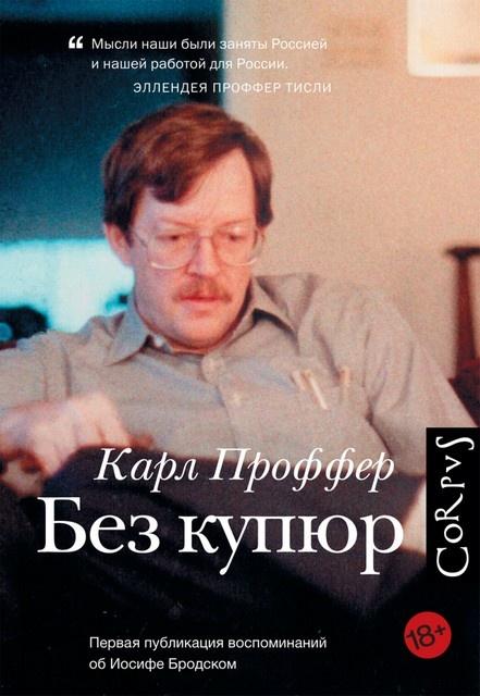 _Proffer-Bez-kupur