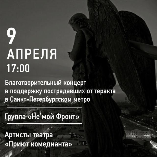 _благотворительный концерт
