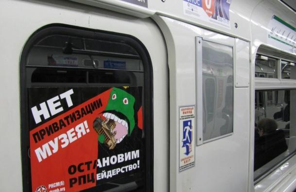 Плакаты против «РПЦейдерского захвата музея» появились вметро Петербурга