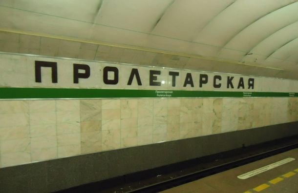 Пассажир упал нарельсы настанции «Пролетарская»