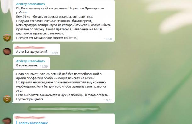 Экс-сотрудник пресс-службы ЗВО разгласил данные издела журналиста Кагермазова