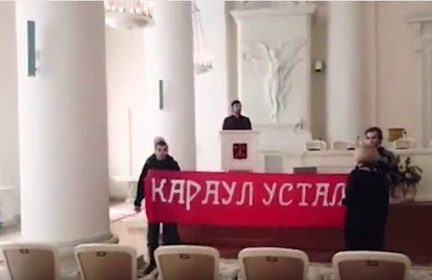 Активисты «Другой России» развернули вСмольном транспарант «Караул устал»