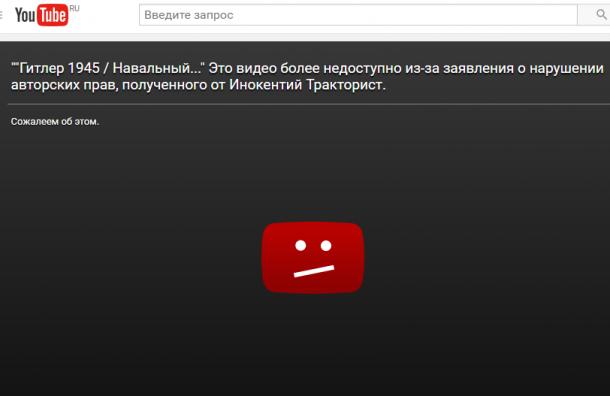 Ролик о «Навальном – Гитлере» удалили из YouTube