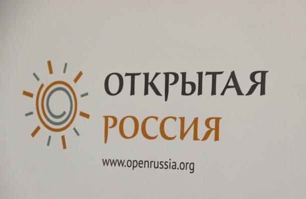 «Открытую Россию» признали нежелательной организацией вРФ
