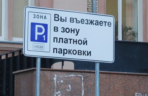 Полтавченко попросили снизить тарифы наплатную парковку