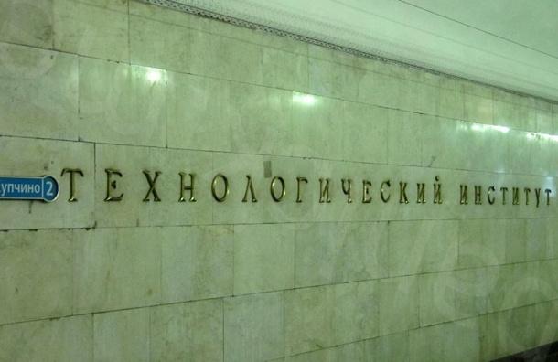 «Технологический институт» в связи с траурной акцией закроют для пассажиров в 17:00