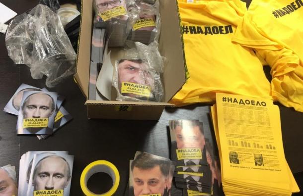 Полиция задержала в Петербурге 14 активистов «Открытой России»