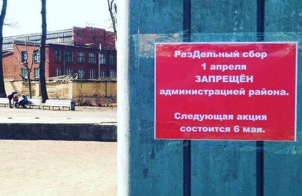«Раздельный сбор» несостоялся вАдмиралтейском районе из-за чиновников