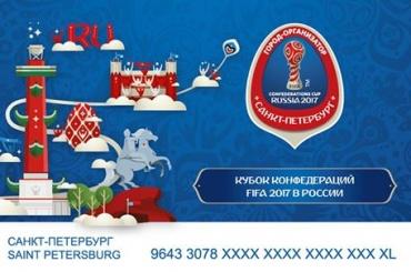 Лимитированные «Подорожники» вчесть Кубка конфедераций появятся вПетербурге