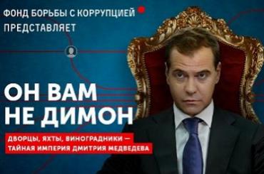СКнебудет проверять «тайную империю» Медведева