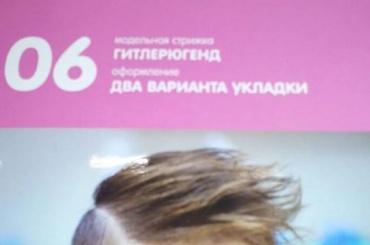 Парикмахерская в Москве предлагает детскую стрижку «Гитлерюгенд»