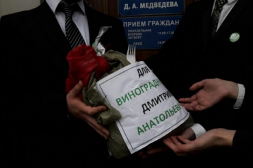 Петербургские активисты принесли Медведеву удобрения для виноградника