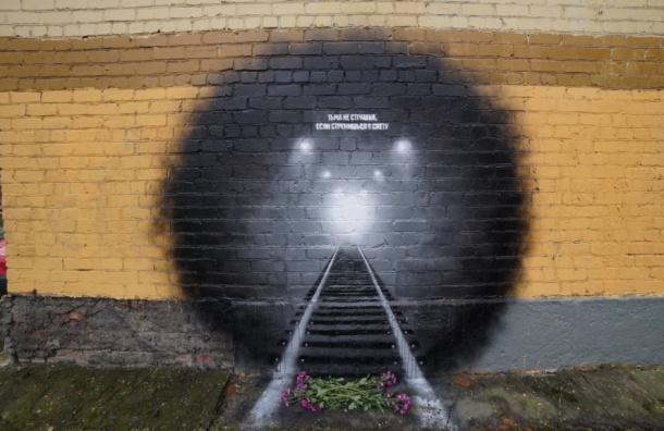 Граффити в память жертв теракта в метро появилось в Петербурге