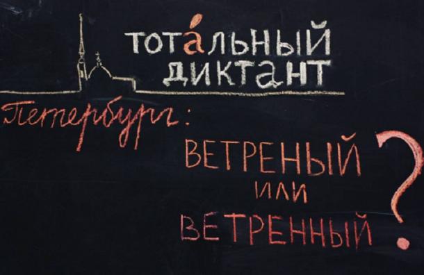 Акция «Тотальный диктант» сегодня пройдет в Петербурге