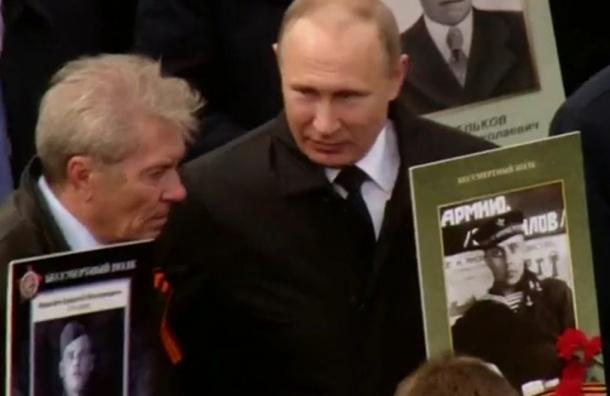 Путин принял участие в шествии «Бессмертный полк» в Москве