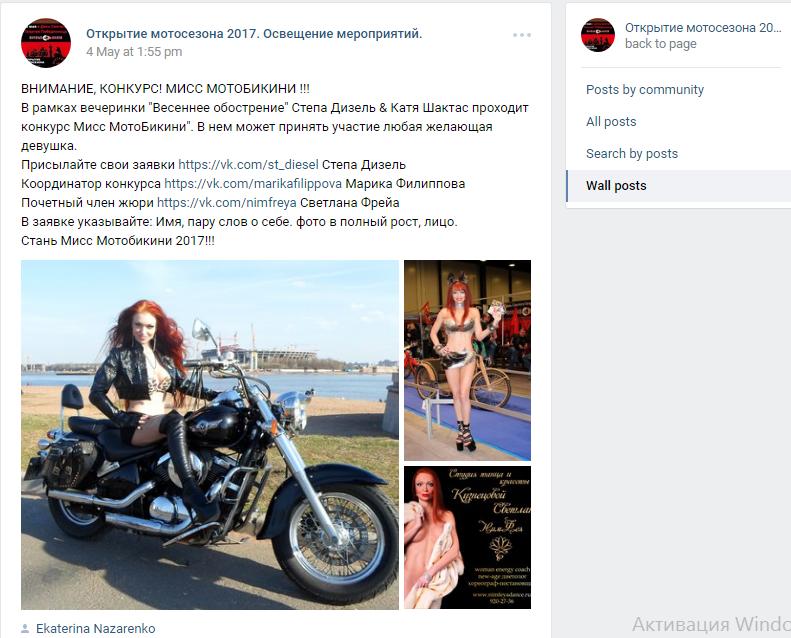 Байкер «Хирург» освятил мотоцикл уИсаакия ивыступил запередачу храма церкви