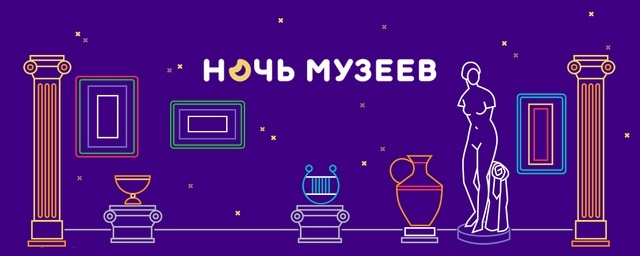 _Ночь музеев