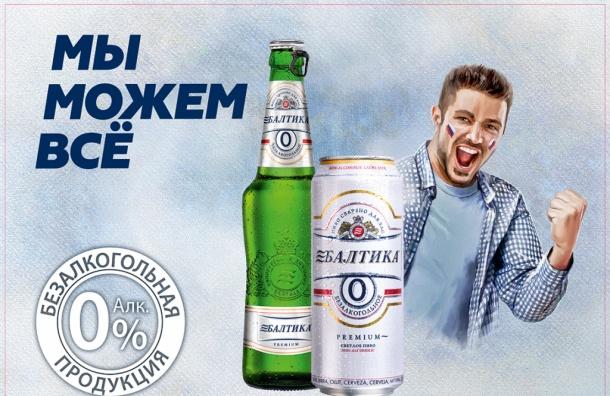 Покоряй «Белые ночи» с партнером марафона – «Балтикой 0»