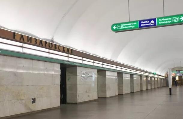 Боеприпас нашли у пассажира станции метро «Елизаровская»