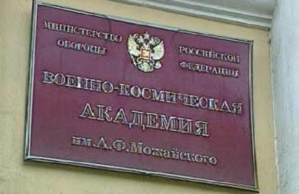 Курсанта академии имени Можайского обвинили в содействии терроризму
