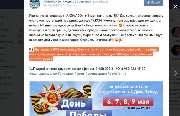 Россияне собираются гулять в«Ночь Победы»