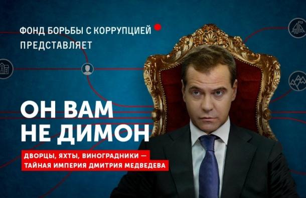 Суд обязал Навального удалить фильм «Он вам не Димон»