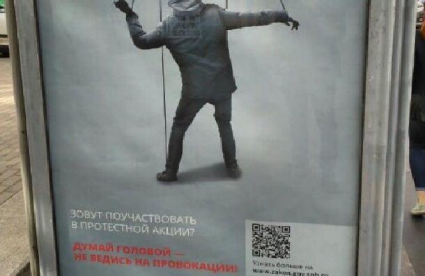 Петербуржцев призывают неучаствовать впротестных акциях
