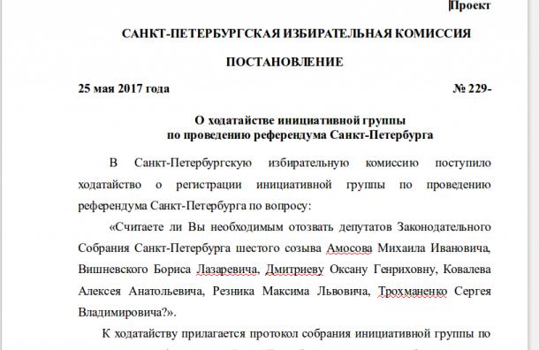 Петербургскую оппозицию хотят отозвать через референдум