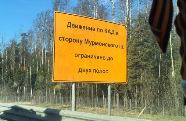 Водители нашли «новое» шоссе вПетербурге