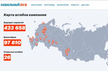 Арендодатели расторгли договоры соштабами Навального вшести городах