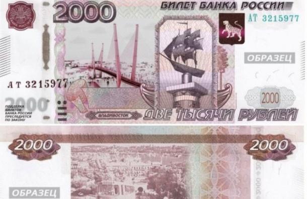 Банкноты в 200 и 2000 рублей войдут в оборот через несколько месяцев