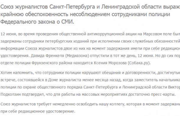 СЖвступился заарестованную петербургскую журналистку