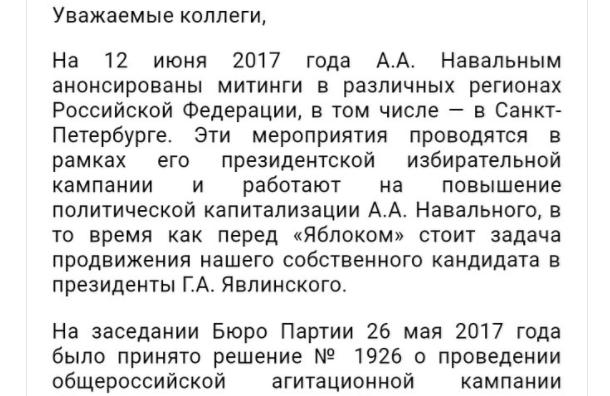 «Яблоко» подтвердило подлинность письма про митинг 12июня