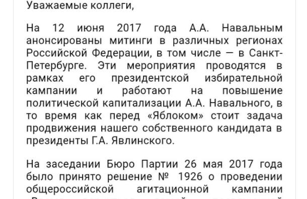 """«Яблоко»: «Кто-то подписывается петербургским """"Яблоком""""»"""