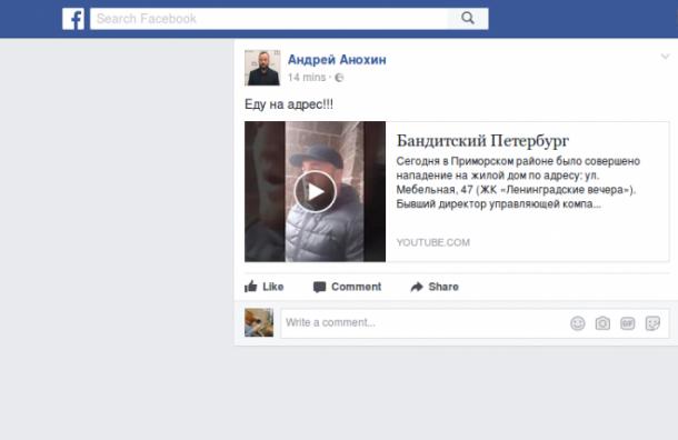 Депутат Анохин отправился впрошлое