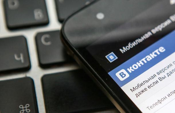 Против администраторов семи тысяч групп «Вконтакте» могут возбудить уголовные дела