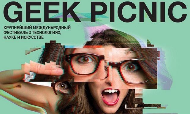 _GEEK PICNIC-2017