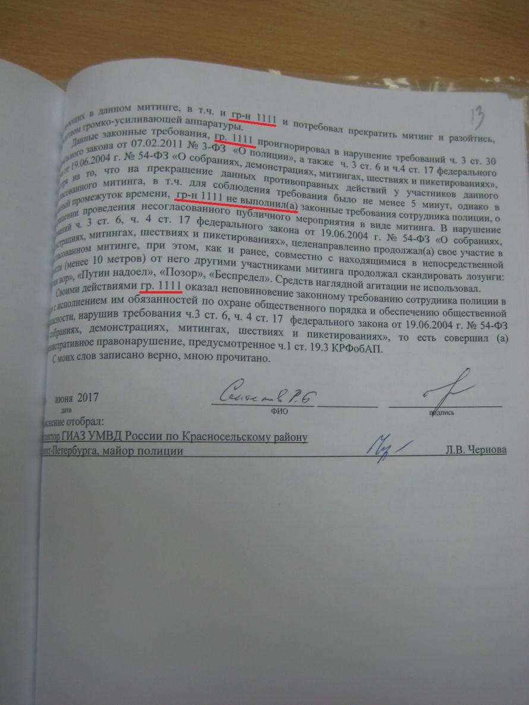 grazhdanin_1111_prodolzhenie